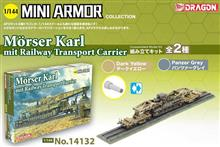 1/144 MINI ARMOR MÖRSER KARL RAILWAY TRANSPORT (2/20) *