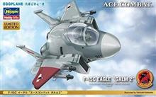 EGG PLANE F15C EAGLE ACE COMBAT GALM 2 SP353